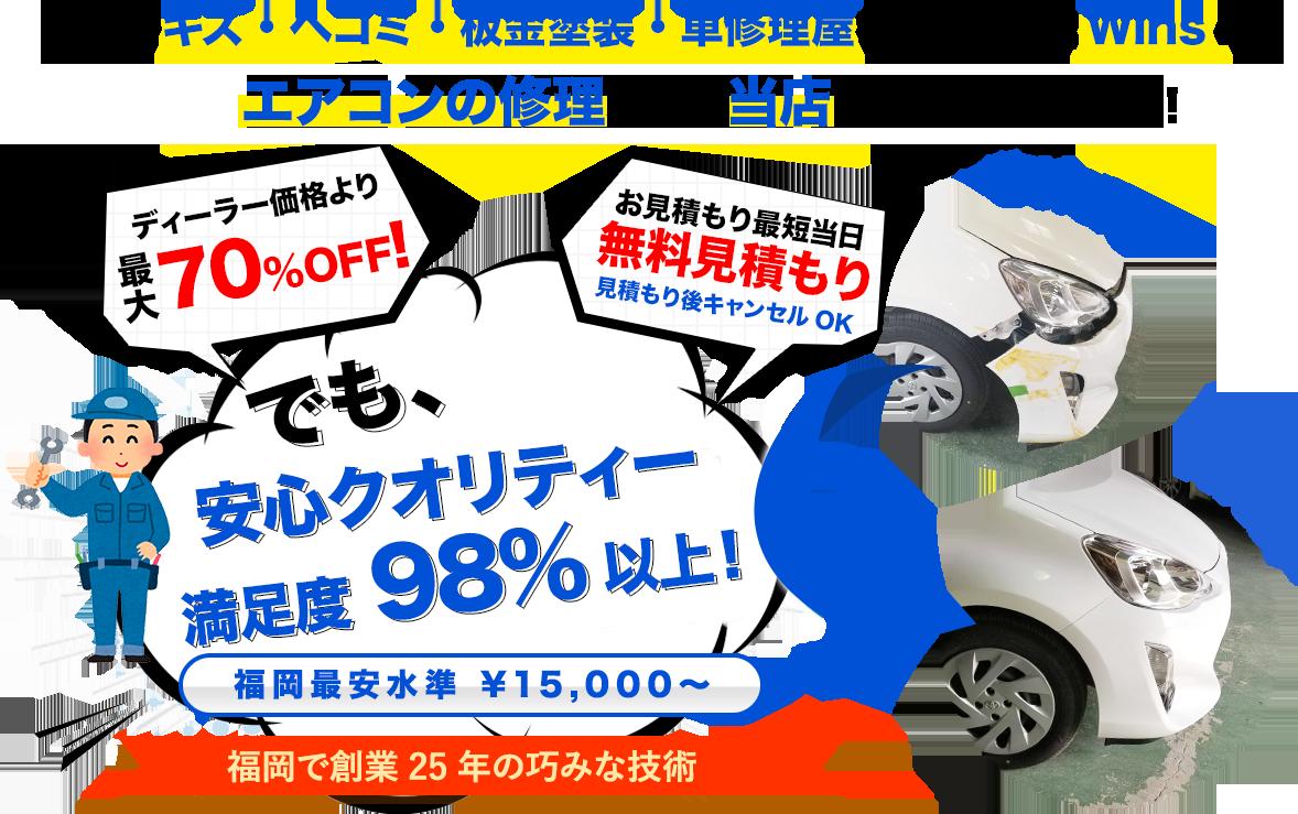 福岡で板金・塗装ならWins | オートサービス ウインズ