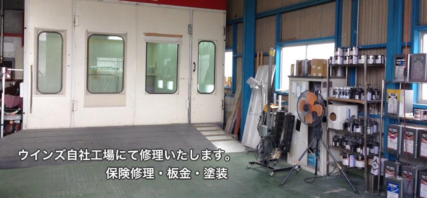 ウインズ自社工場にて修理いたします。