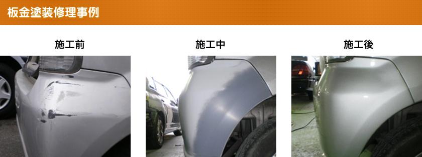 板金塗装修理事例