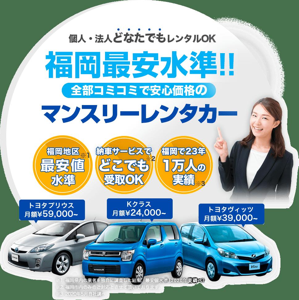 福岡最安値!! マンスリーレンタカー